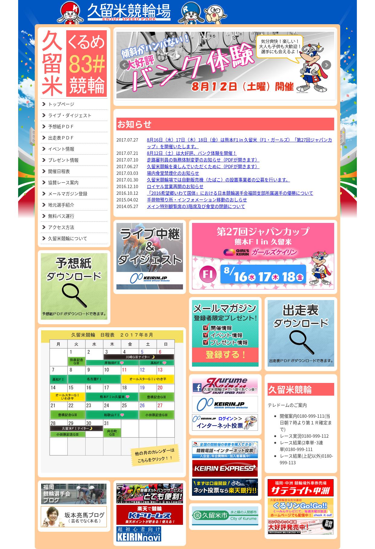 久留米競輪場 様_サイトスクリーンショット