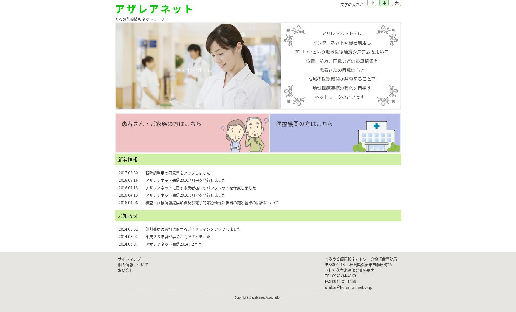 アザレアネット 様_サイトスクリーンショット